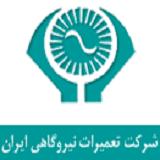 شرکت تعمیرات نیروگاهی ایران